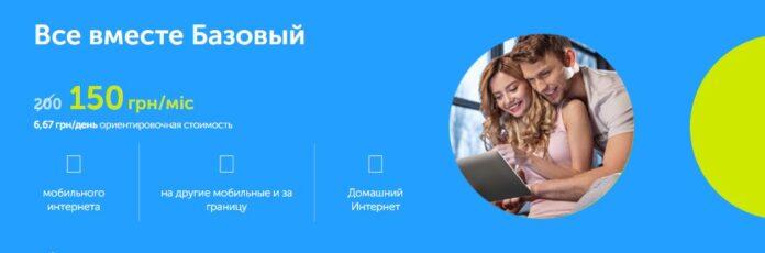 У «Киевстар» появился новый тариф с неограниченными возможностями