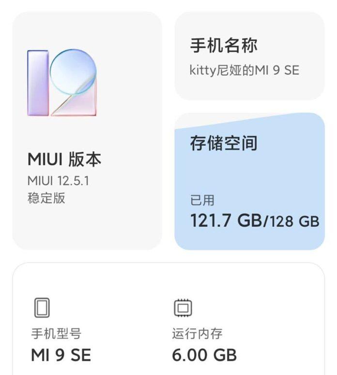Апдейт MIUI 12.5 удивил владельцев Xiaomi Mi 9 SE обилием новых функций