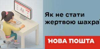 «Новая почта» рассказала, как не стать жертвой мошенников