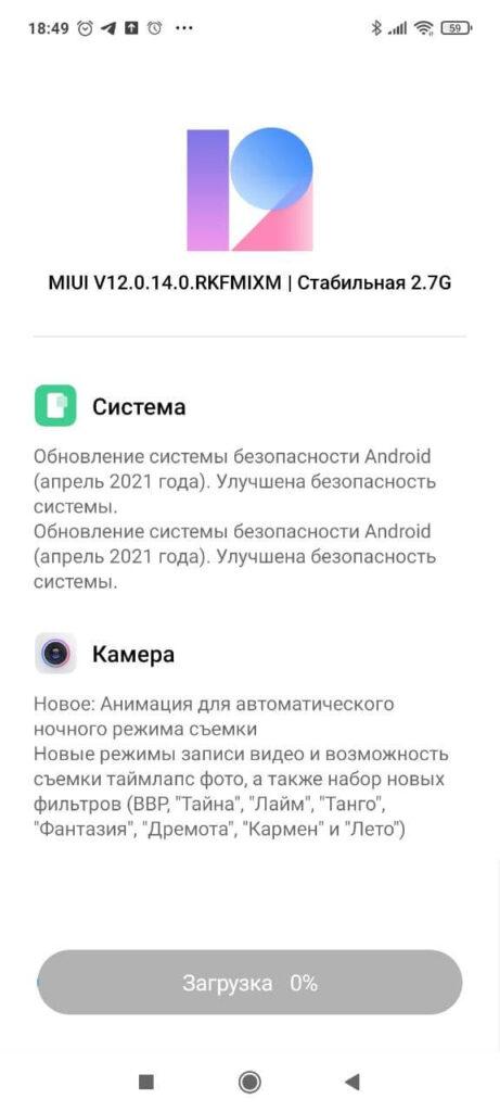 Список обновлений для Redmi Note 10 Pro