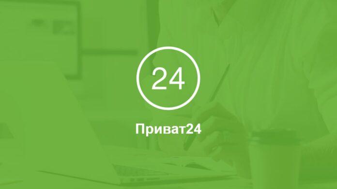 Как передать показания счётчиков в «Приват24»