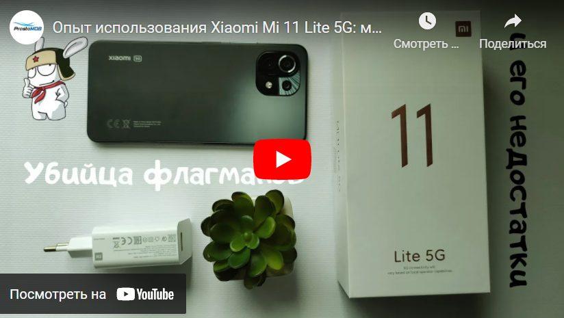 Опыт использоватя Xiaomi Mi 11 Lite 5G