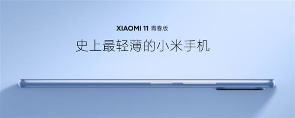 Тонкий корпус Xiaomi Mi 11 Youth Edition