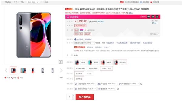 Флагманский вратарь Xiaomi Mi 10