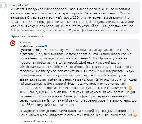 «Vodafone розповів користувачам, чому у нього низька швидкість інтернету