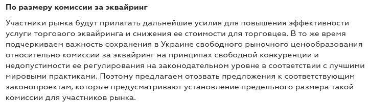 «Приватбанк »і його колеги по банківському сектору вимагають від Верховної Ради відкликати законопроект, що заважає їм грабувати українців і онлайн-продавців
