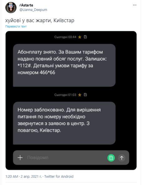 «Київстар» ударно відзначив День дурня. Святкування затягнулося на три дні