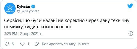 «Киевстар» ударно отметил День дурака. Празднование затянулось на три дня