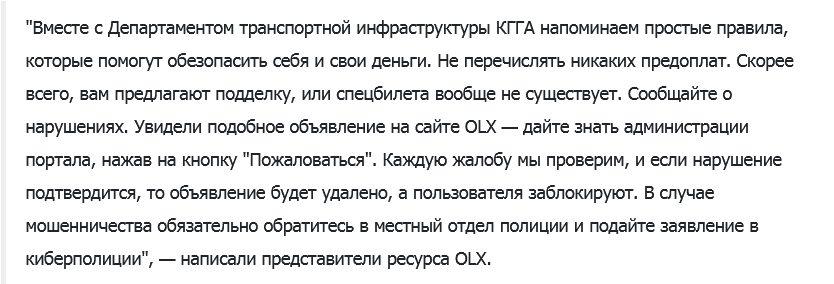 Продавцы поддельных карт на проезд в общественном транспорте Киева заполонили OLX