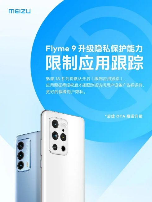 Смартфони Meizu 18 будуть за замовчуванням включати функцію захисту від збору персональних даних