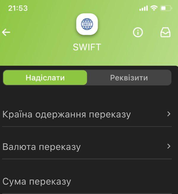 «Приватбанк» рассказал, как отправлять SWIFT-переводы через смартфон