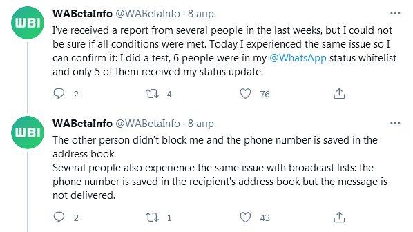 Контакты из «чёрного» списка WhatsApp получили возможность просматривать статус заблокировавших их пользователей