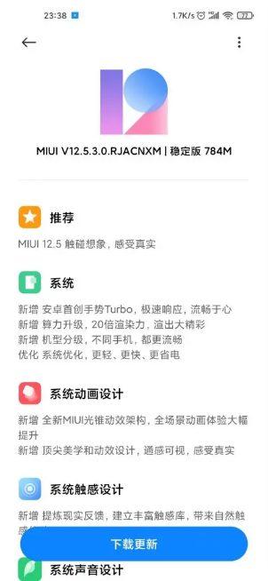 Владельцы Xiaomi Mi 10 Pro начали получать стабильную версию MIUI 12.5