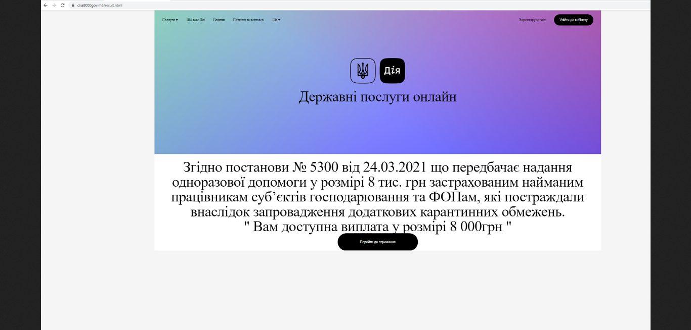 Псевдо-«Дiя» собирает данные об украинских предпринимателях