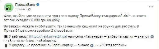 «Приватбанк» рассказал, как изменить лимит на снятие наличных