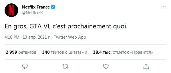 Французы поиздевались над фанатами GTA 6