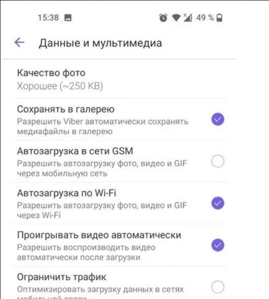 Как очистить память телефона от файлов Viber