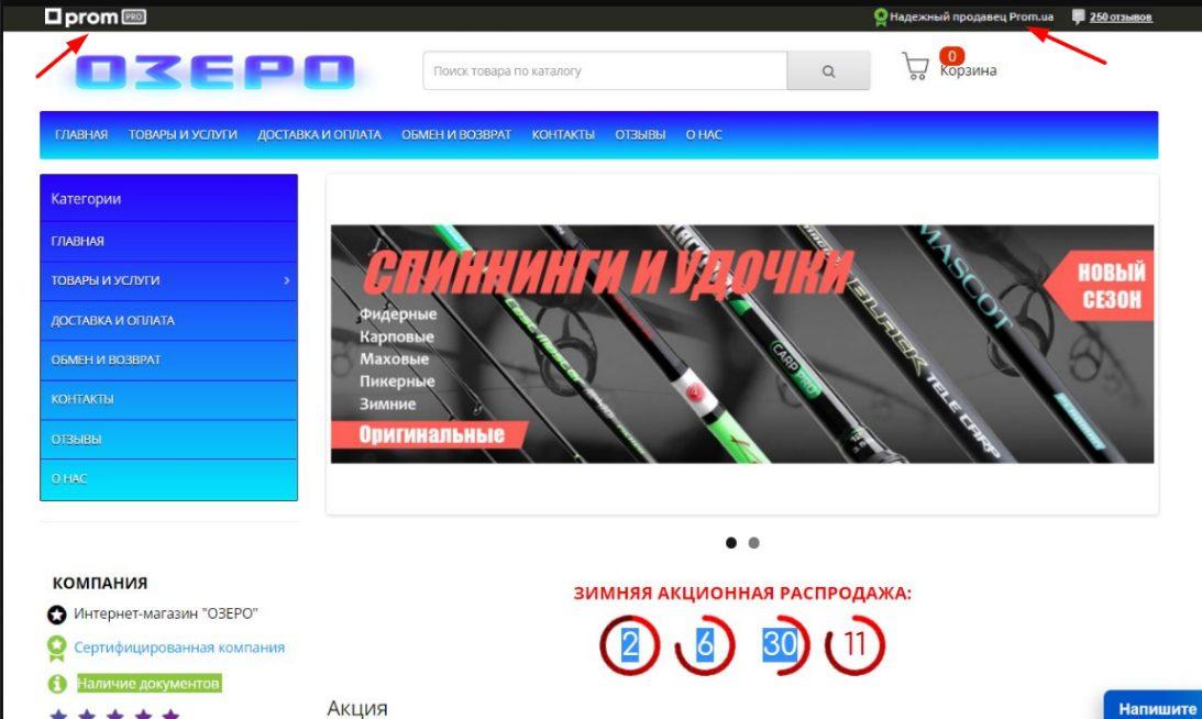 Мошенники стали активнее подделывать сайты компаний-партнеров Prom.ua