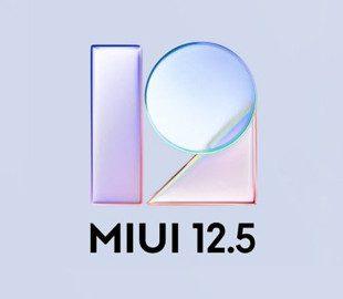 Свежий список получателей MIUI 12.5