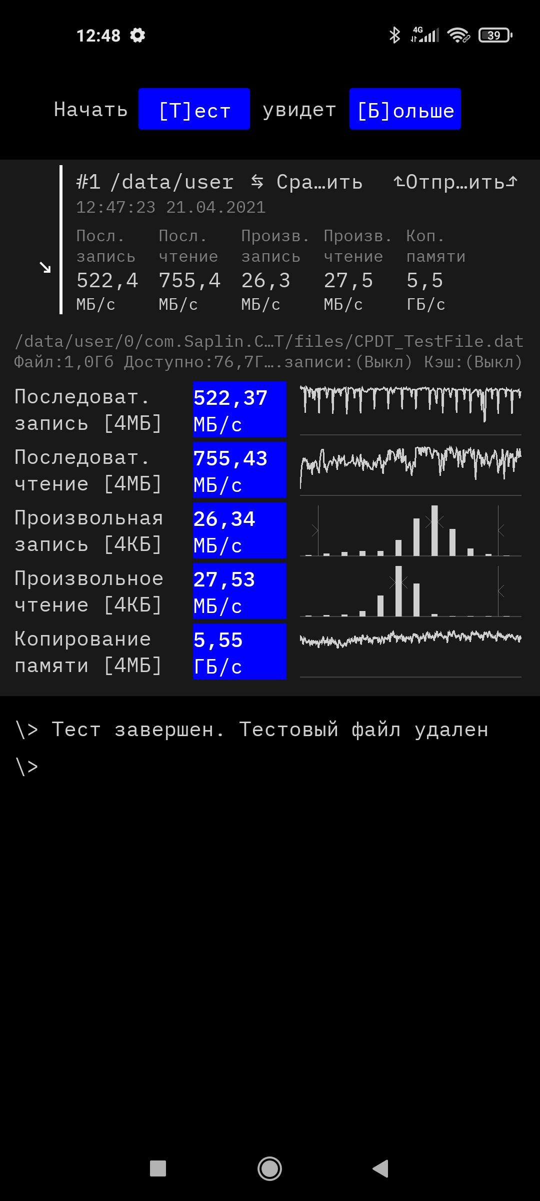 Тест накопителя и ОЗУ - Xiaomi Mi 11 Lite 5G