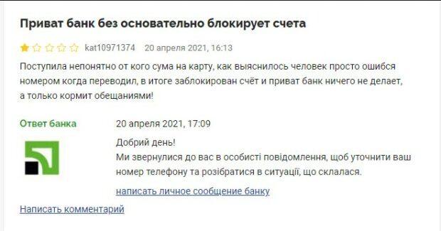 """""""Приватбанк"""" став блокувати карти українців з лякаючою частотою"""