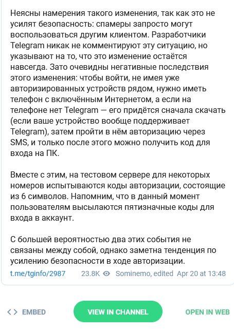 Telegram начал отказывать пользователям в авторизации по SMS