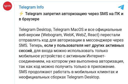 Telegram почав відмовляти користувачам в авторизації по SMS