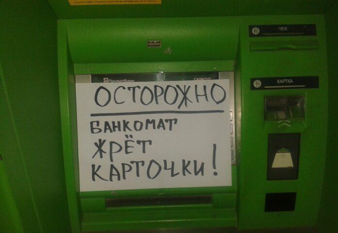«Приватбанк» начал блокировать карты граждан за долги по коммуналке