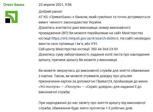 ««Приватбанк» почав блокувати карти українців за борги по комунальним послугам