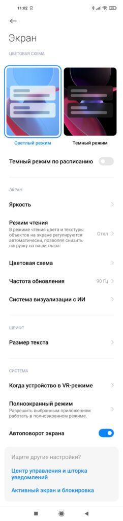 Настройки экрана Xiaomi Mi 11 Lite 5G