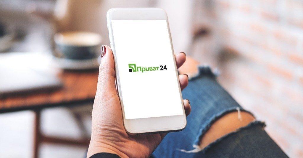Користувачі мобільної версії Privat24 отримають доступ до роботи на фондових біржах і зможуть подавати заявки на купівлю ОВДП