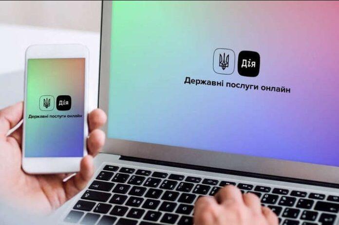 Министерство цифровой трансформации придумало, как избавить украинцев от необходимости предоставления ксерокопий