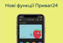 «Приватбанк» добавил 3 новых опции в Privat24