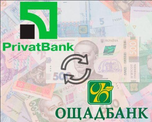 «Приватбанк» и Ощадбанк готовят к продаже. Мнения о судьбе находящихся в них депозитов физлиц разнятся