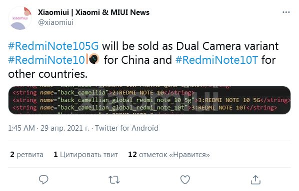 Xiaomi клонировала Redmi Note 10 5G