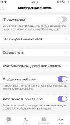 7 секретных функций Viber, о которых вы могли не знать