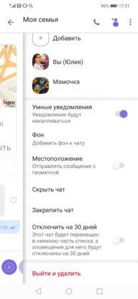 Viber позволяет быстро найти человека