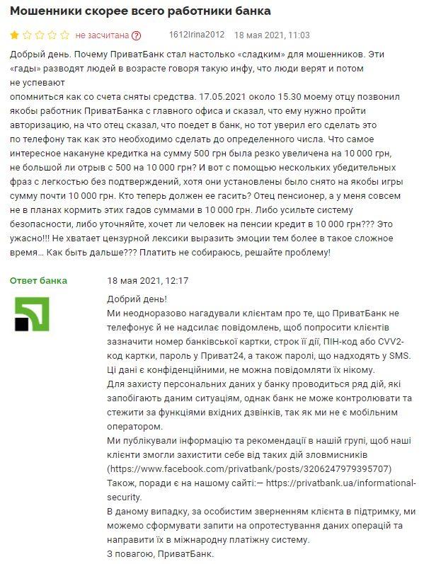 После звонка «сотрудника ПриватБанка» у клиента украли 10000 гривен