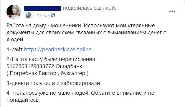 Мошенники в Интернете начали использовать украденные фотографии паспортов украинцев