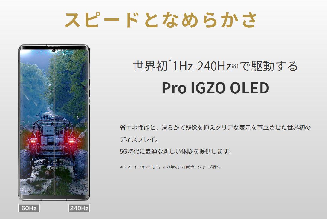 Анонсирован Sharp AQUOS R6: первый смартфон размером сенсора 1 дюйм и OLED-экран с частотой 240 Гц