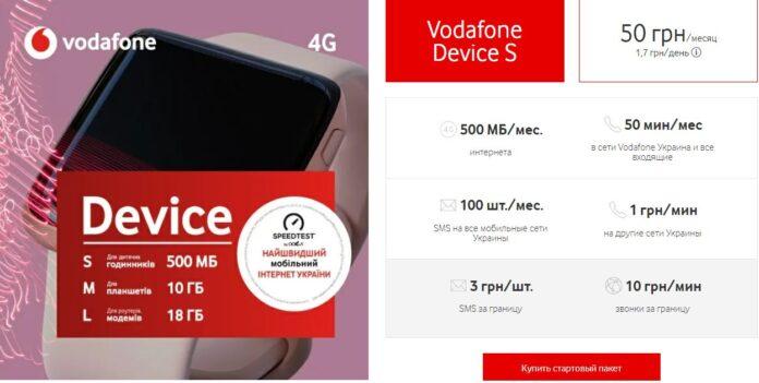 Vodafone порадовал украинцев дешёвым тарифом с мобильным интернетом