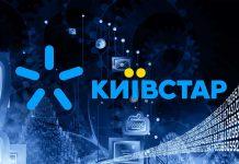 В «Киевстар» рассказали, когда в Украине появится 5G