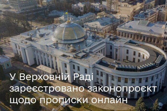 Верховная Рада зарегистрировала законопроект о прописке онлайн