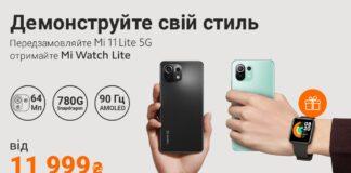 Украинским покупателям Xiaomi Mi 11 Lite 5G обещают «умные» часы Mi Watch Lite в подарок