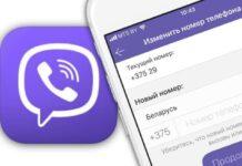 Viber: перенос номера без потери контактов и переписки (пошаговая инструкция)