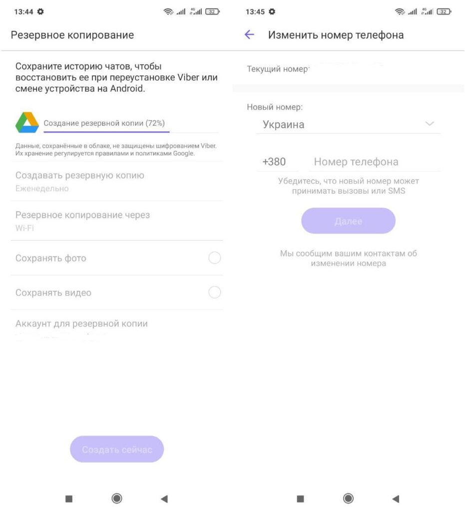 В Viber можно изменить номер телефона без потери контактов и переписки