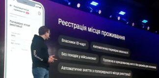 Глава Минцифры рассказал об оформлении прописки онлайн