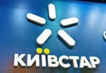 «Киевстар» объявил себя национальным лидером в сфере 4G-интернета