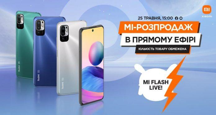 Xiaomi и Allo объявили «Mi-Розпродаж!»