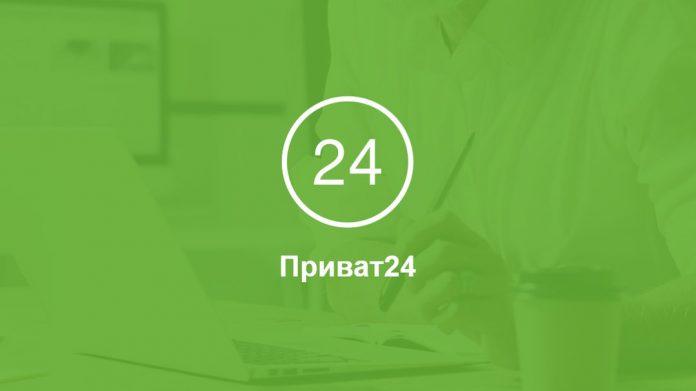 «ПриватБанк» выпустил важное обновление для «Приват24»